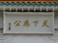 TianxiaWeigong